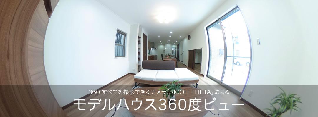 モデルハウス360度ビュー