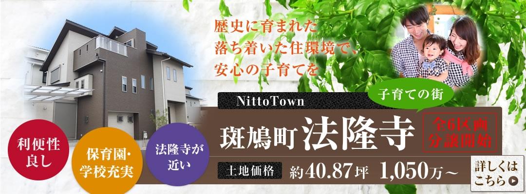 NittoTown 斑鳩町法隆寺 分譲開始